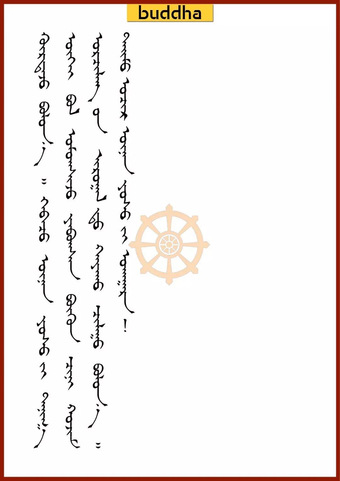 佛祖的珍贵教诲(蒙古文) 第7张