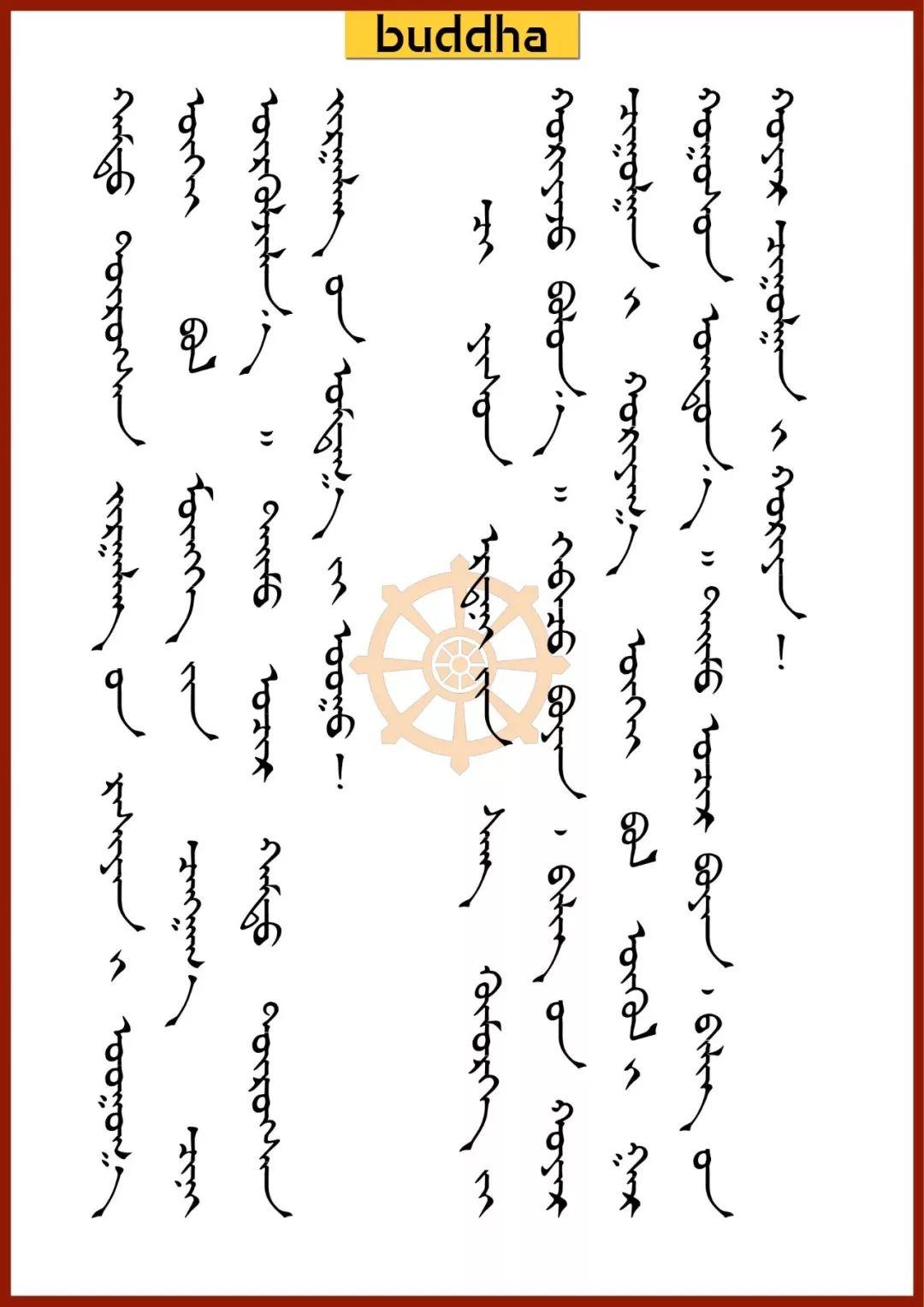 佛祖的珍贵教诲(蒙古文) 第5张