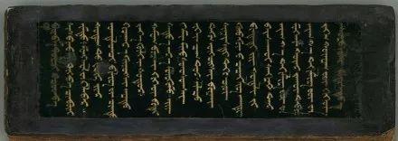 蒙古文经书(貝葉經)手稿 第5张