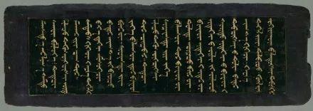 蒙古文经书(貝葉經)手稿 第6张