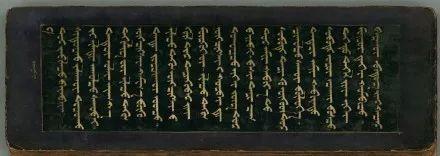 蒙古文经书(貝葉經)手稿 第9张