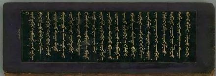 蒙古文经书(貝葉經)手稿 第15张