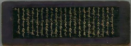蒙古文经书(貝葉經)手稿 第19张
