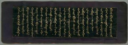 蒙古文经书(貝葉經)手稿 第21张