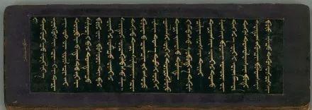 蒙古文经书(貝葉經)手稿 第26张
