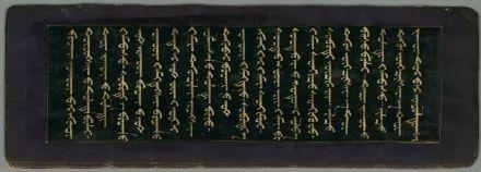 蒙古文经书(貝葉經)手稿 第27张