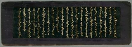 蒙古文经书(貝葉經)手稿 第25张