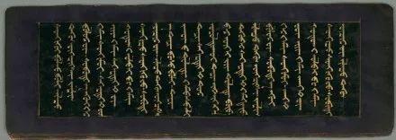 蒙古文经书(貝葉經)手稿 第29张