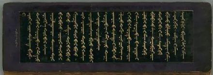 蒙古文经书(貝葉經)手稿 第28张