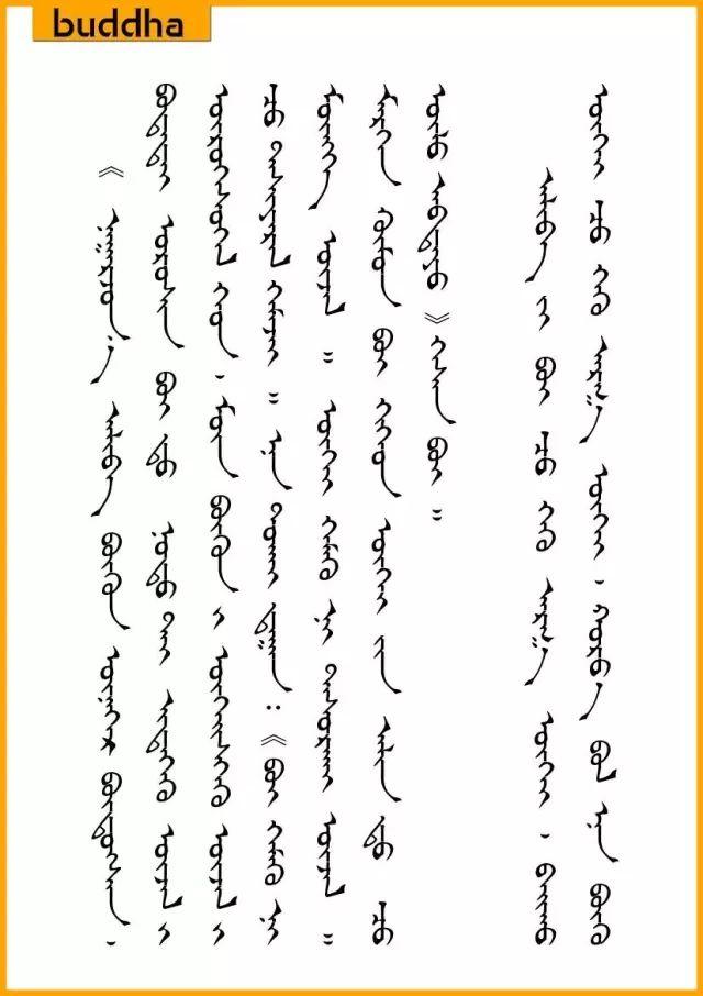 佛教中观哲学(蒙古文) 第3张 佛教中观哲学(蒙古文) 蒙古文库