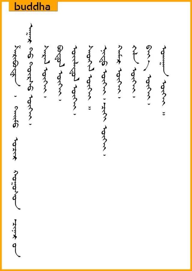 佛教中观哲学(蒙古文) 第7张 佛教中观哲学(蒙古文) 蒙古文库