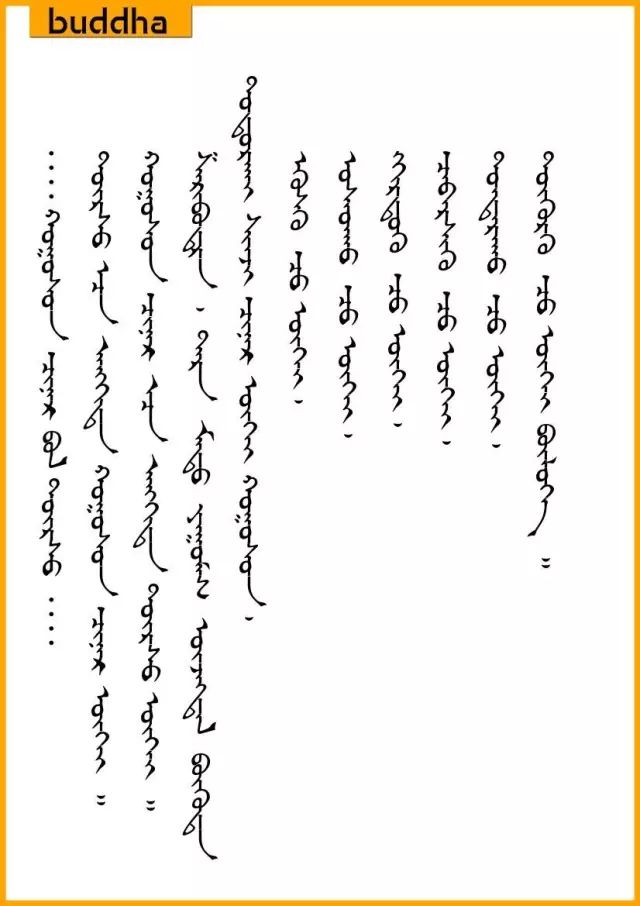佛教中观哲学(蒙古文) 第6张 佛教中观哲学(蒙古文) 蒙古文库