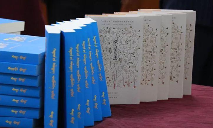 《70位作家70篇小说》蒙古文版和《蒙古国诗选》中文版图书首发仪式在京举行 第1张