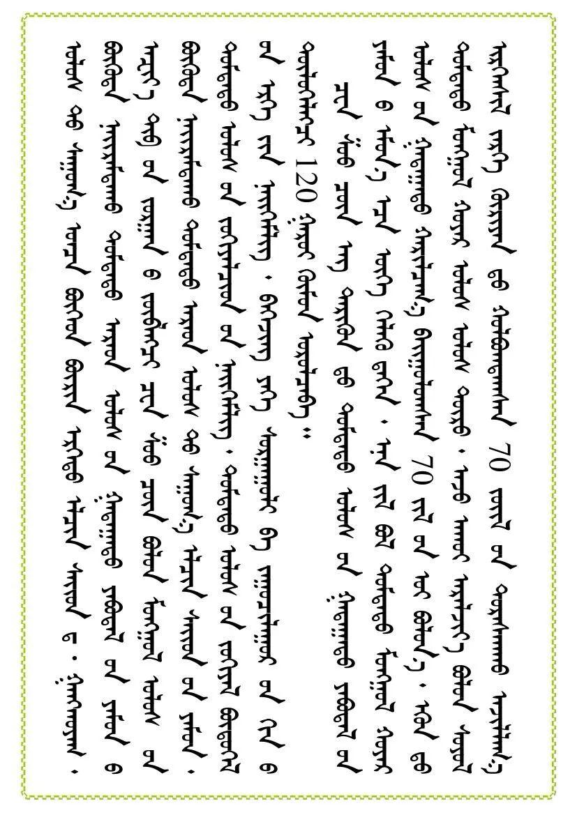 《70位作家70篇小说》蒙古文版和《蒙古国诗选》中文版图书首发仪式在京举行 第3张