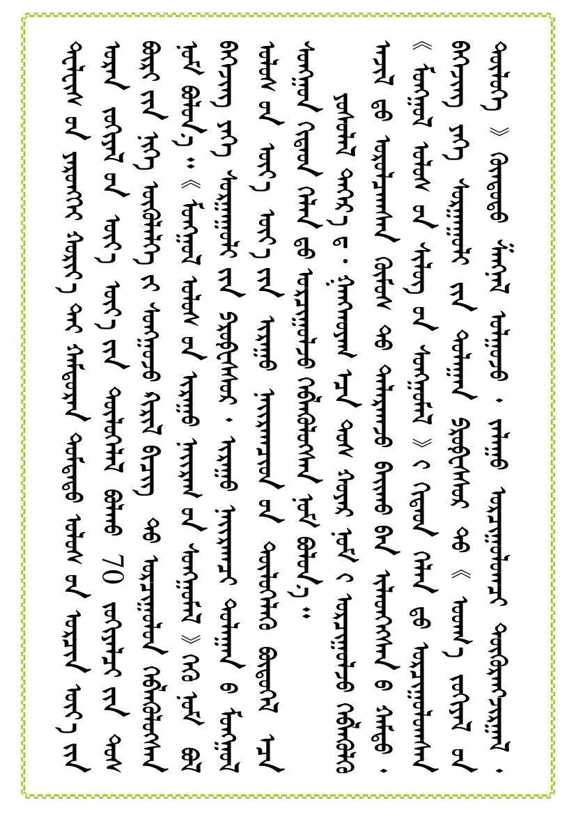 《70位作家70篇小说》蒙古文版和《蒙古国诗选》中文版图书首发仪式在京举行 第5张