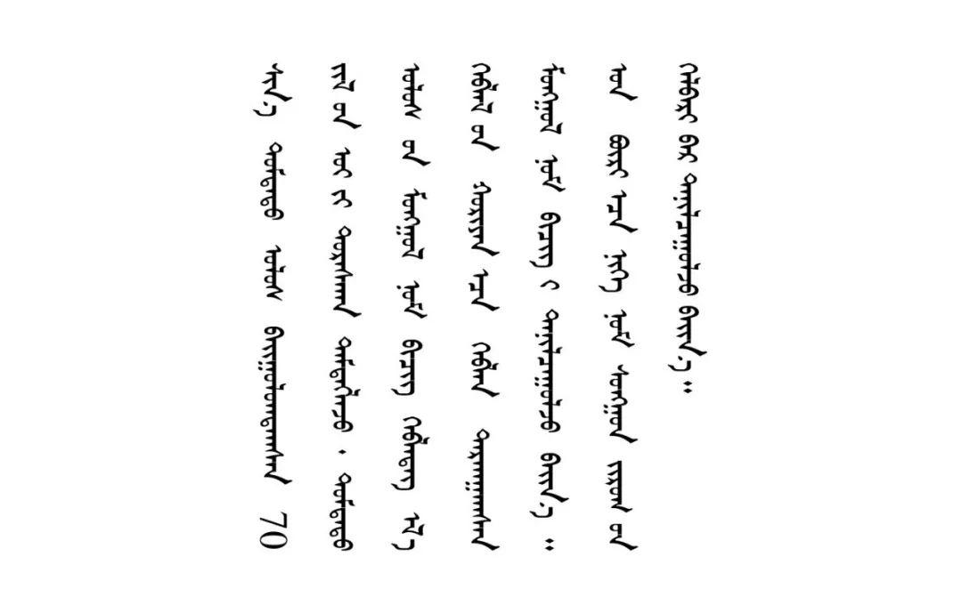 【70周年】蒙古文书籍70年的历史(上) 第1张 【70周年】蒙古文书籍70年的历史(上) 蒙古文化