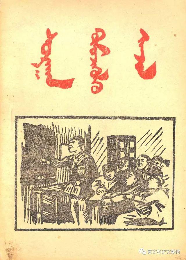 【70周年】蒙古文书籍70年的历史(上) 第3张 【70周年】蒙古文书籍70年的历史(上) 蒙古文化