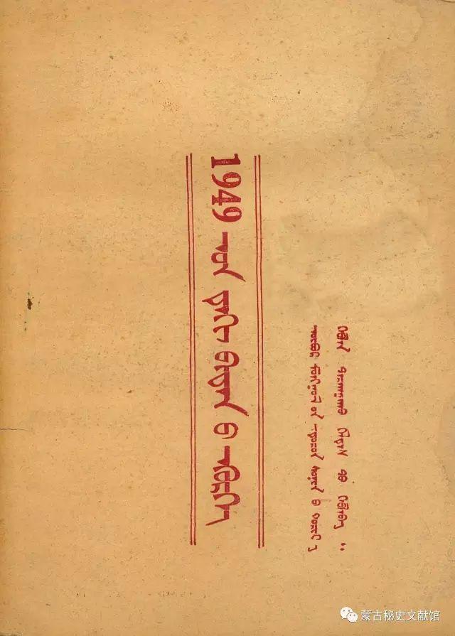 【70周年】蒙古文书籍70年的历史(上) 第2张 【70周年】蒙古文书籍70年的历史(上) 蒙古文化