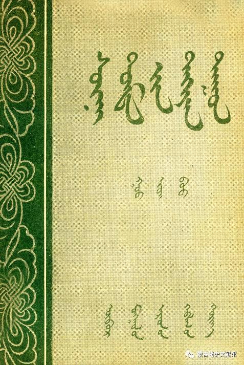 【70周年】蒙古文书籍70年的历史(上) 第6张 【70周年】蒙古文书籍70年的历史(上) 蒙古文化