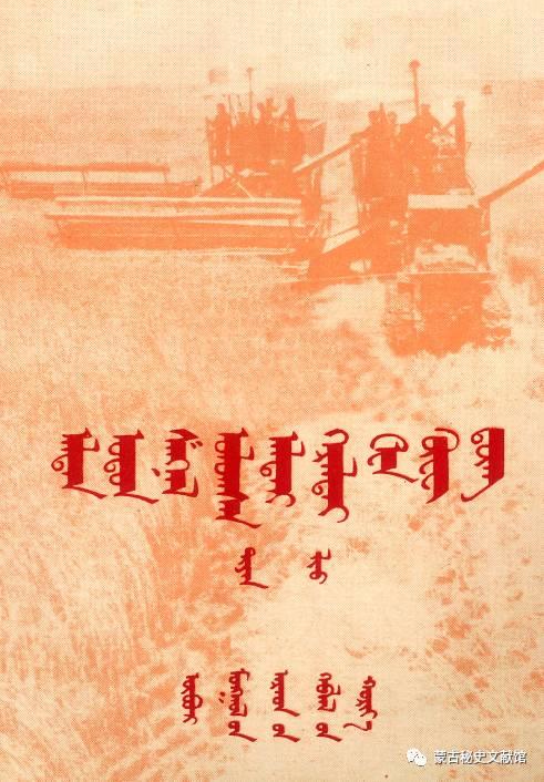 【70周年】蒙古文书籍70年的历史(上) 第7张 【70周年】蒙古文书籍70年的历史(上) 蒙古文化