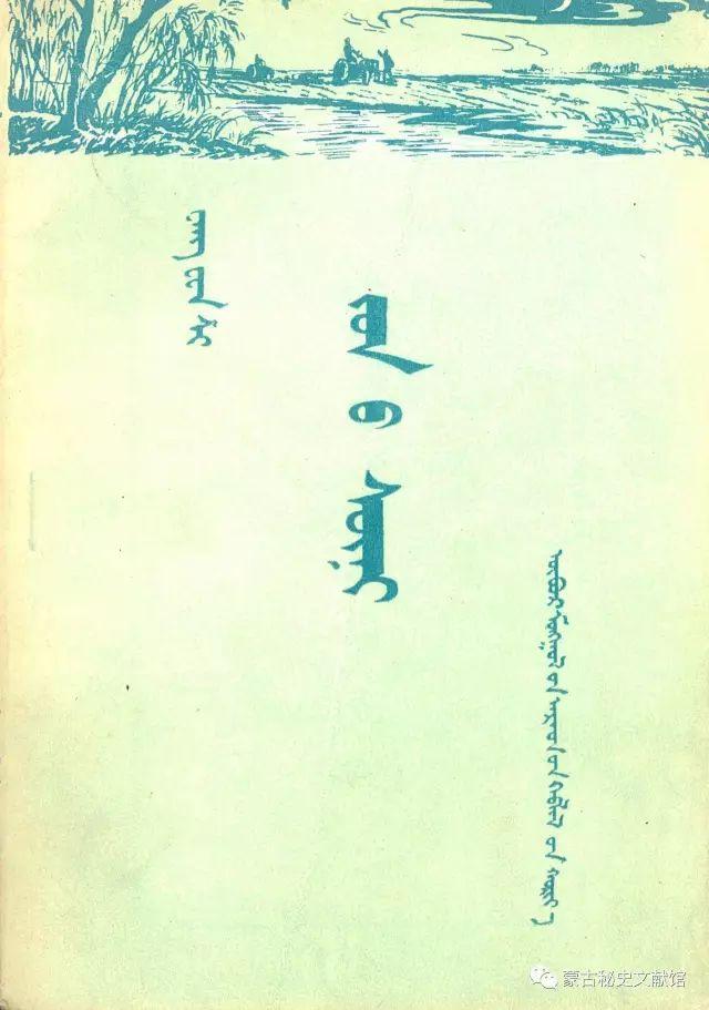 【70周年】蒙古文书籍70年的历史(上) 第8张 【70周年】蒙古文书籍70年的历史(上) 蒙古文化