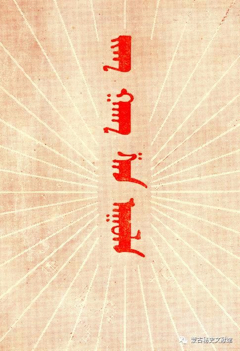 【70周年】蒙古文书籍70年的历史(上) 第5张 【70周年】蒙古文书籍70年的历史(上) 蒙古文化