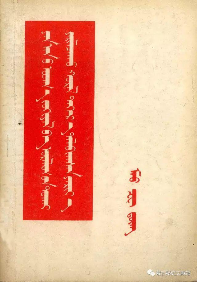 【70周年】蒙古文书籍70年的历史(上) 第10张 【70周年】蒙古文书籍70年的历史(上) 蒙古文化