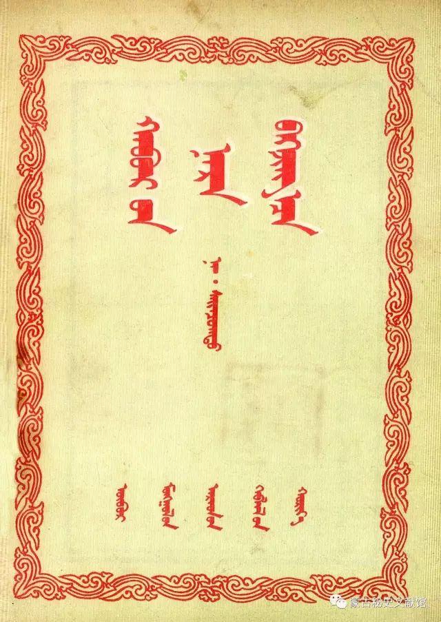 【70周年】蒙古文书籍70年的历史(上) 第9张 【70周年】蒙古文书籍70年的历史(上) 蒙古文化