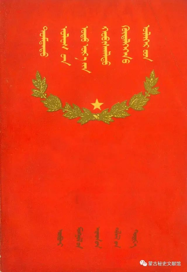 【70周年】蒙古文书籍70年的历史(上) 第15张 【70周年】蒙古文书籍70年的历史(上) 蒙古文化