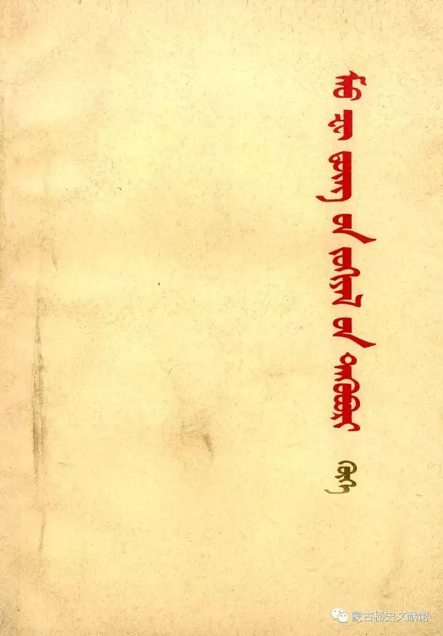 【70周年】蒙古文书籍70年的历史(上) 第19张 【70周年】蒙古文书籍70年的历史(上) 蒙古文化