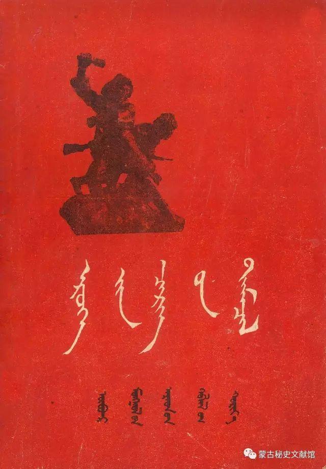 【70周年】蒙古文书籍70年的历史(上) 第16张 【70周年】蒙古文书籍70年的历史(上) 蒙古文化