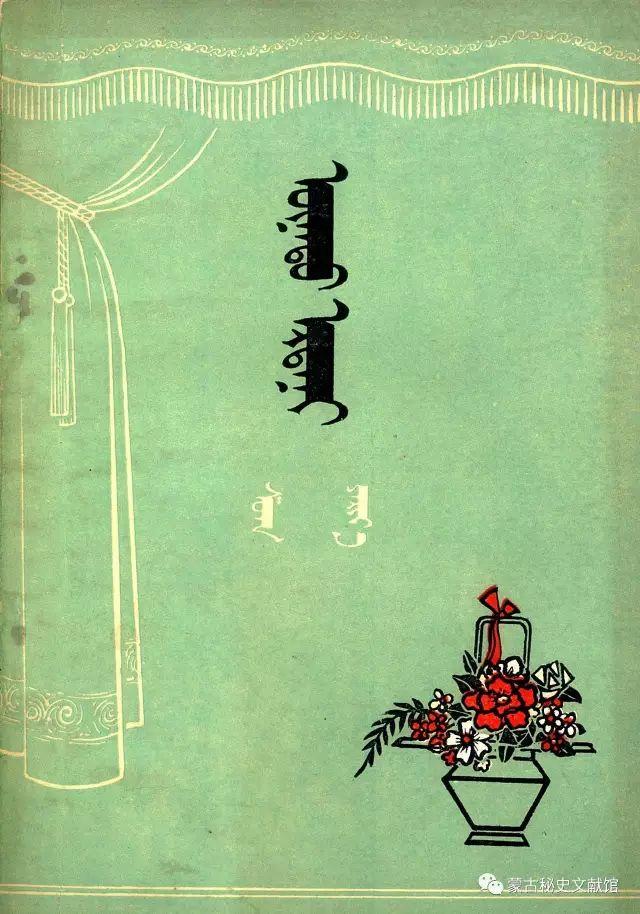 【70周年】蒙古文书籍70年的历史(上) 第17张 【70周年】蒙古文书籍70年的历史(上) 蒙古文化