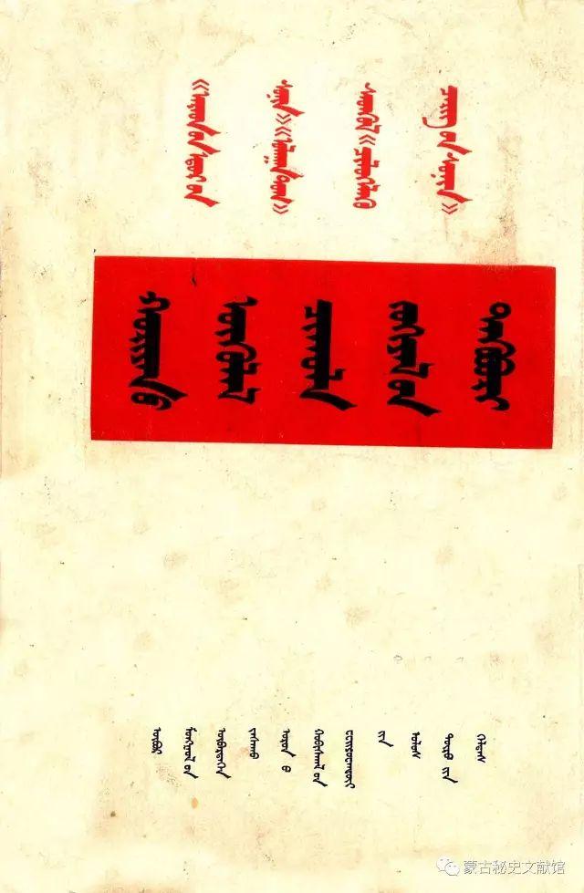 【70周年】蒙古文书籍70年的历史(上) 第23张 【70周年】蒙古文书籍70年的历史(上) 蒙古文化
