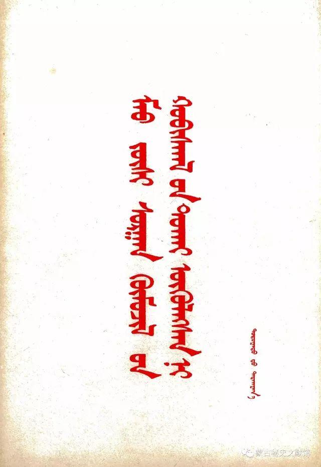 【70周年】蒙古文书籍70年的历史(上) 第21张 【70周年】蒙古文书籍70年的历史(上) 蒙古文化