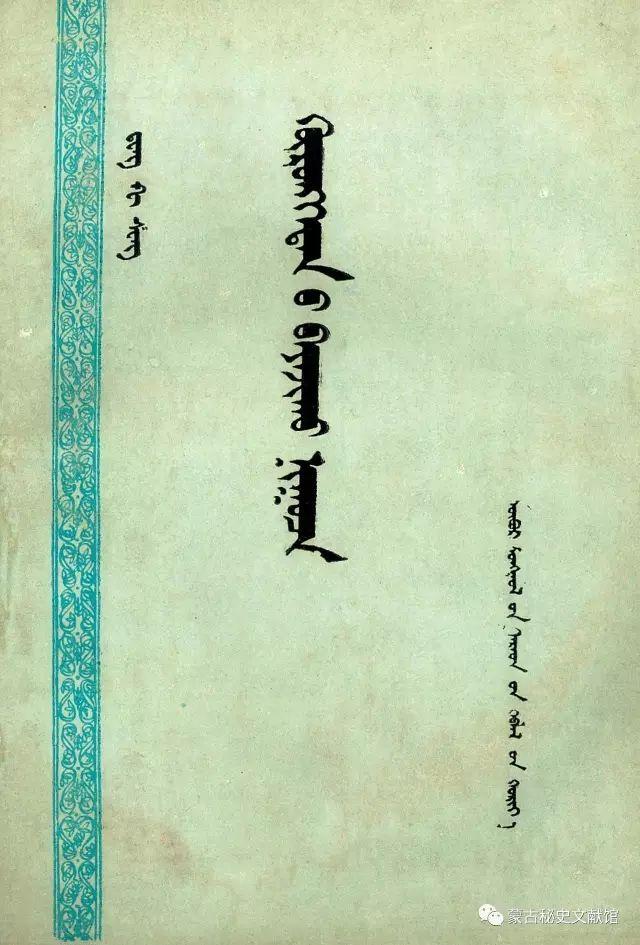 【70周年】蒙古文书籍70年的历史(上) 第20张 【70周年】蒙古文书籍70年的历史(上) 蒙古文化
