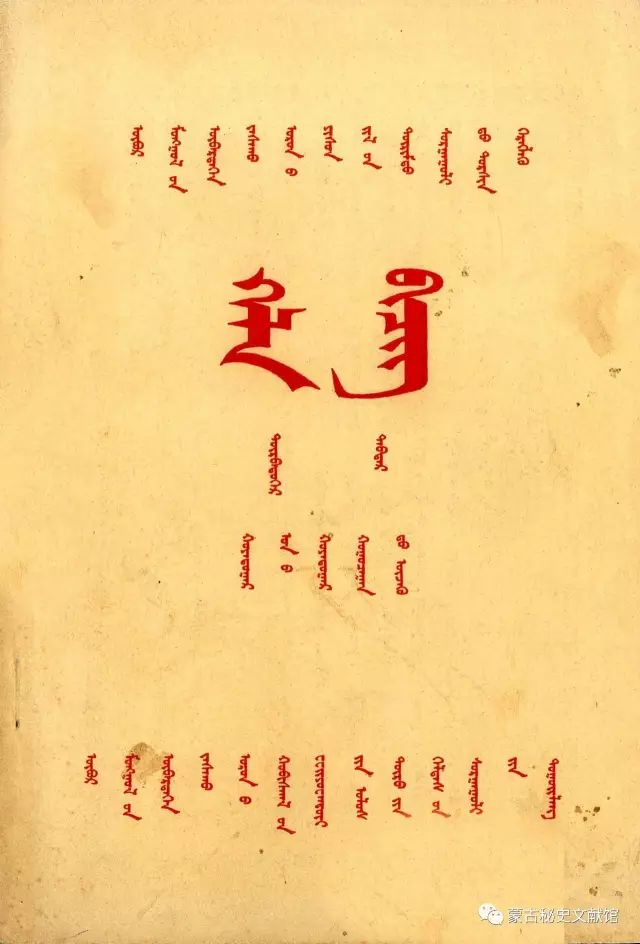【70周年】蒙古文书籍70年的历史(上) 第22张 【70周年】蒙古文书籍70年的历史(上) 蒙古文化