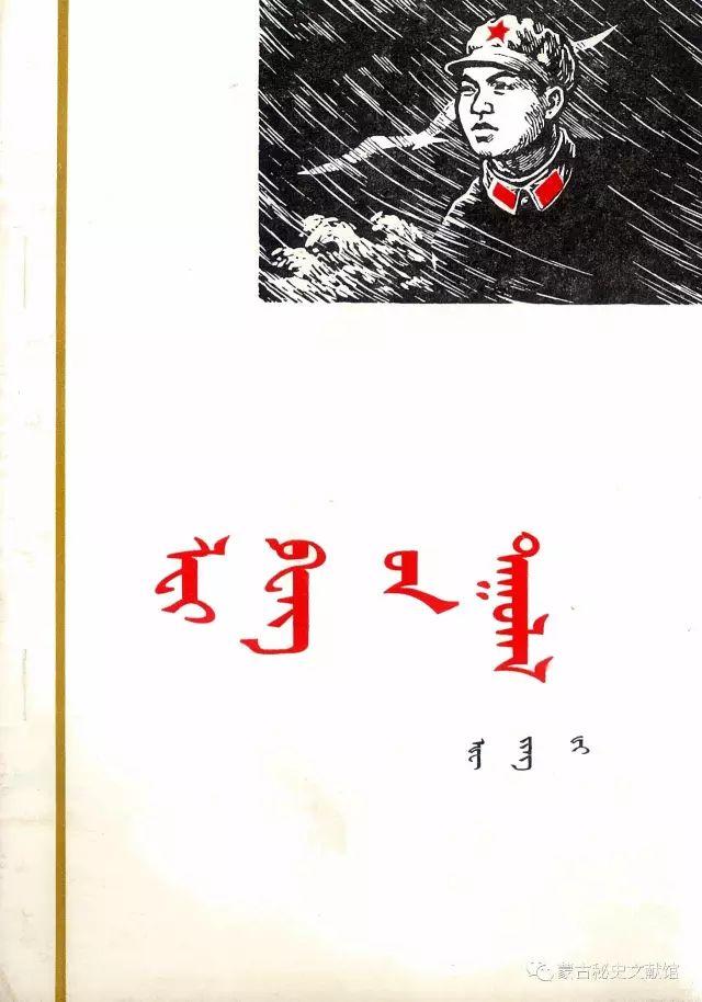 【70周年】蒙古文书籍70年的历史(上) 第26张 【70周年】蒙古文书籍70年的历史(上) 蒙古文化