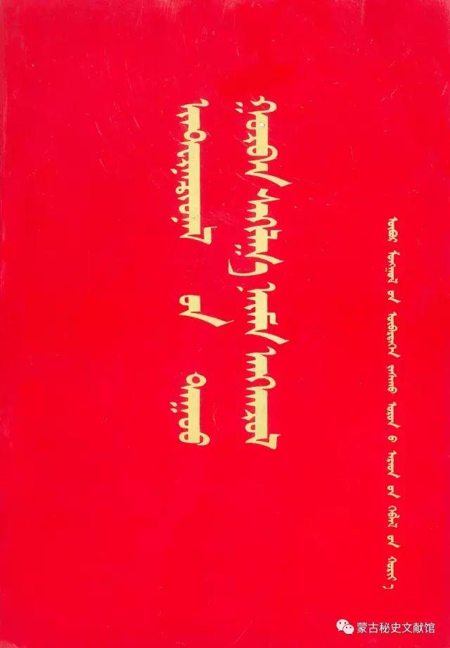 【70周年】蒙古文书籍70年的历史(上) 第24张 【70周年】蒙古文书籍70年的历史(上) 蒙古文化