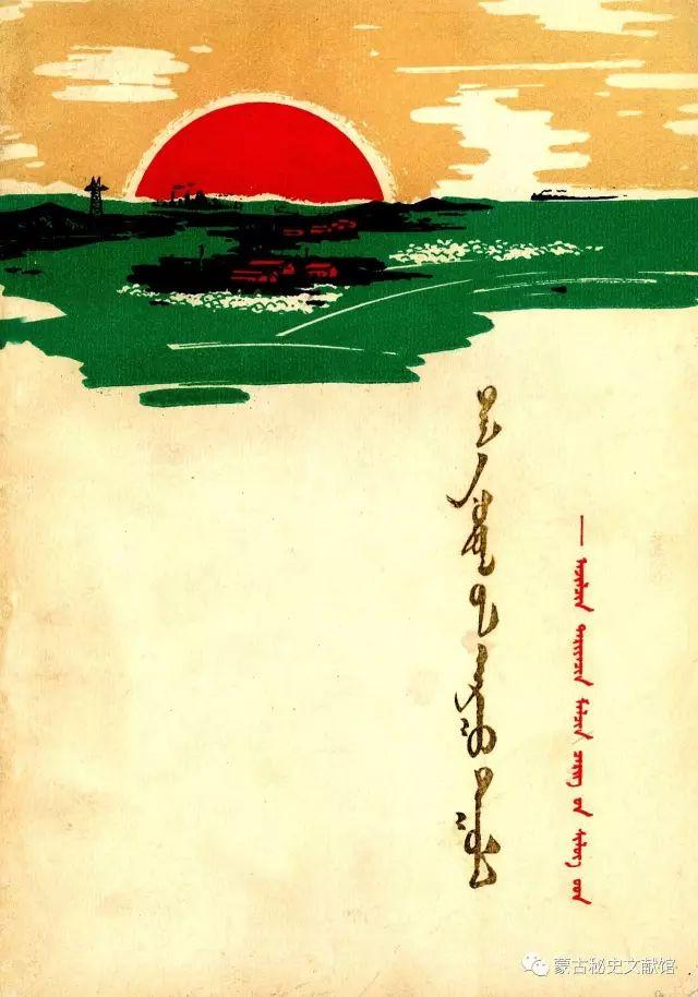 【70周年】蒙古文书籍70年的历史(上) 第25张 【70周年】蒙古文书籍70年的历史(上) 蒙古文化