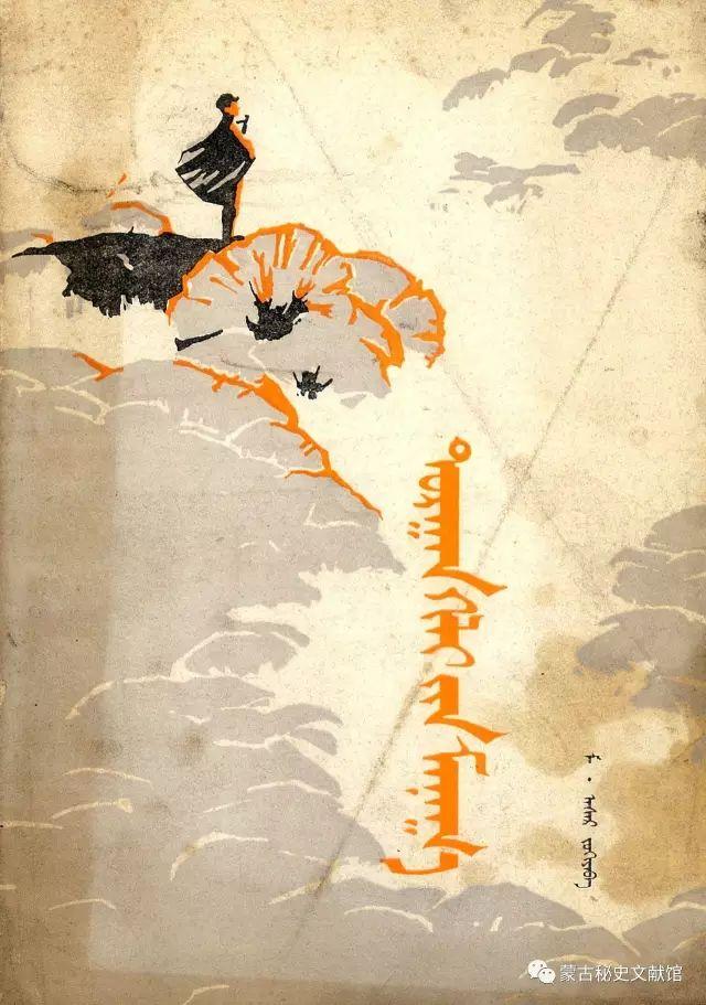 【70周年】蒙古文书籍70年的历史(上) 第29张 【70周年】蒙古文书籍70年的历史(上) 蒙古文化