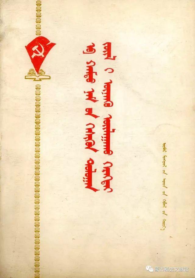 【70周年】蒙古文书籍70年的历史(上) 第30张 【70周年】蒙古文书籍70年的历史(上) 蒙古文化