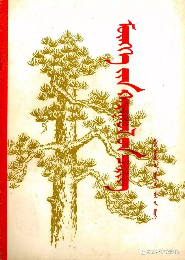 【70周年】蒙古文书籍70年的历史(上) 第28张 【70周年】蒙古文书籍70年的历史(上) 蒙古文化
