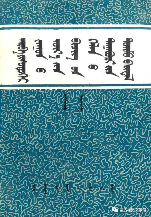 【70周年】蒙古文书籍70年的历史(上) 第34张 【70周年】蒙古文书籍70年的历史(上) 蒙古文化