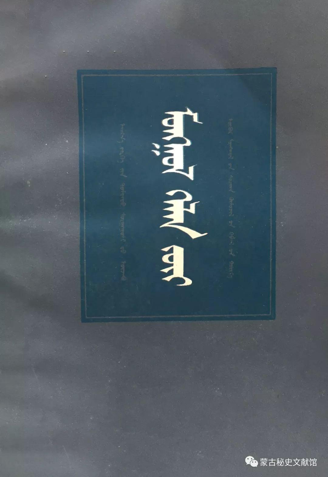 【70周年】蒙古文书籍70年的历史(上) 第36张 【70周年】蒙古文书籍70年的历史(上) 蒙古文化