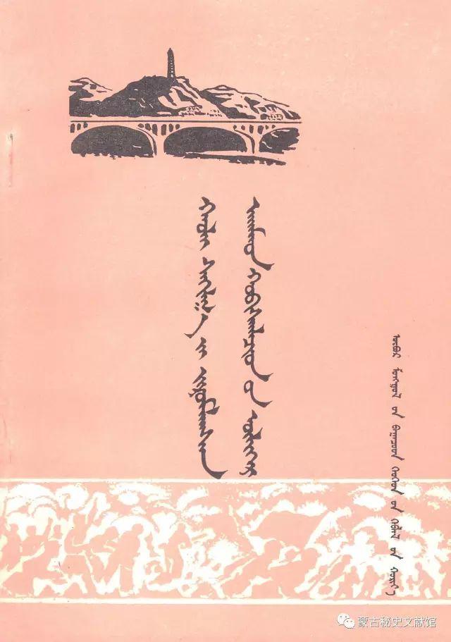 【70周年】蒙古文书籍70年的历史(上) 第35张 【70周年】蒙古文书籍70年的历史(上) 蒙古文化