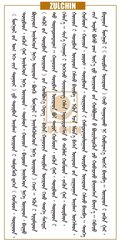 北元时期的蒙古部落 (蒙古文) 第3张
