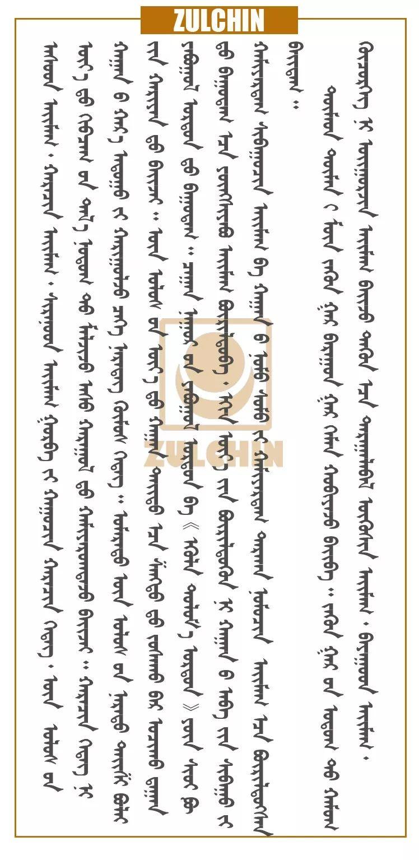 北元时期的蒙古部落 (蒙古文) 第10张