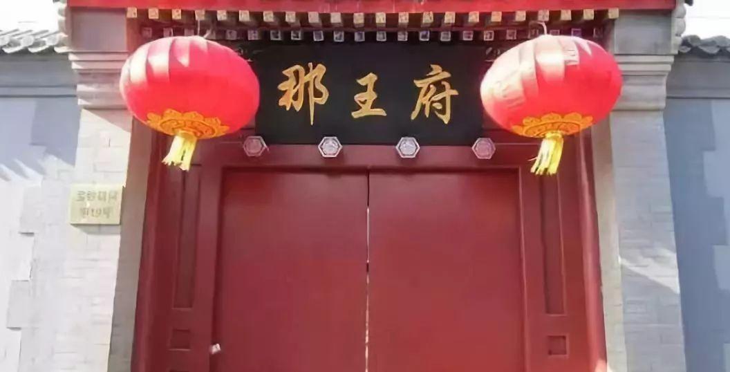 北京城里的八大蒙古王爷府 第3张