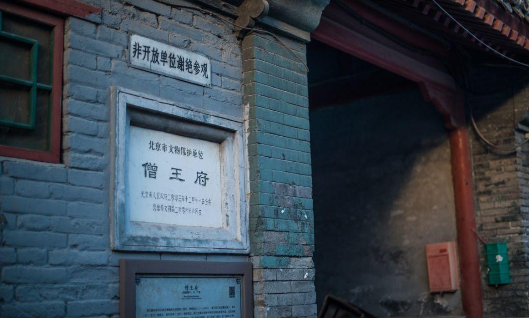 北京城里的八大蒙古王爷府 第4张