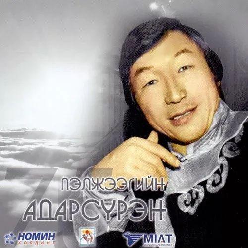 【蒙古音乐】聆听你的心灵 | 16张蒙古音乐专辑 第7张